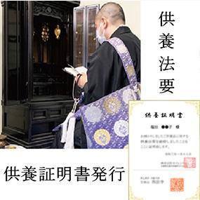 お寺様による仏壇供養法要と供養証明書の発行(ご希望の場合のみ)