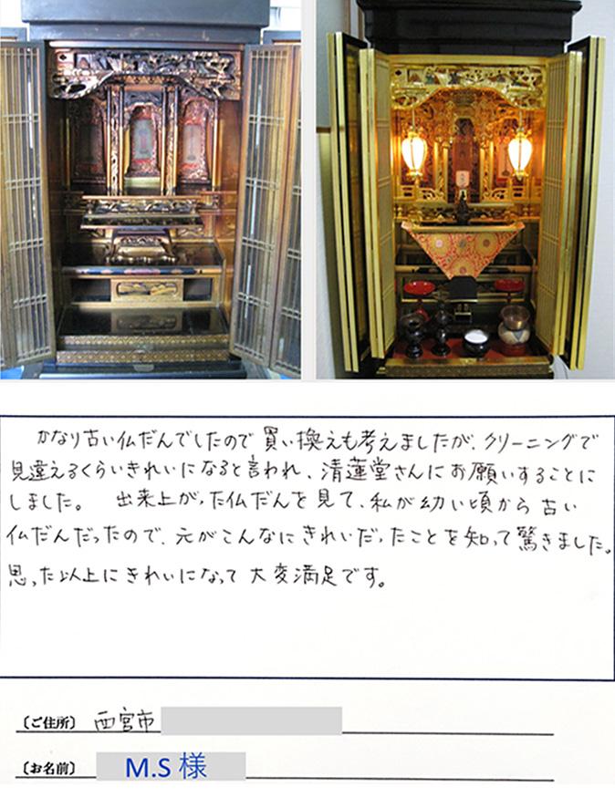 仏壇分解洗浄・クリーニング