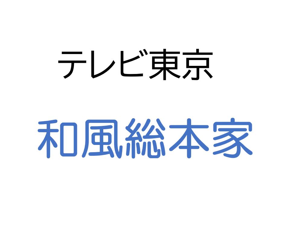 テレビ東京系列「和風総本家」でお仏壇の特許泡洗浄が放送されました