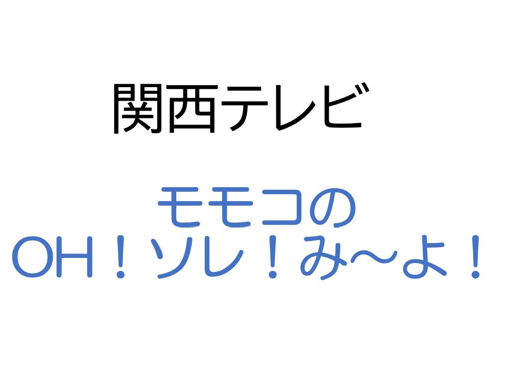 関西テレビ系列「モモコのOH!ソレ!み~よ!」でお仏壇の特許泡洗浄が放送されました。