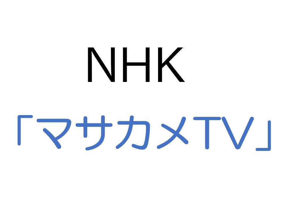 NHK「マサカメTV」でお仏像の泡洗浄が放送されました。