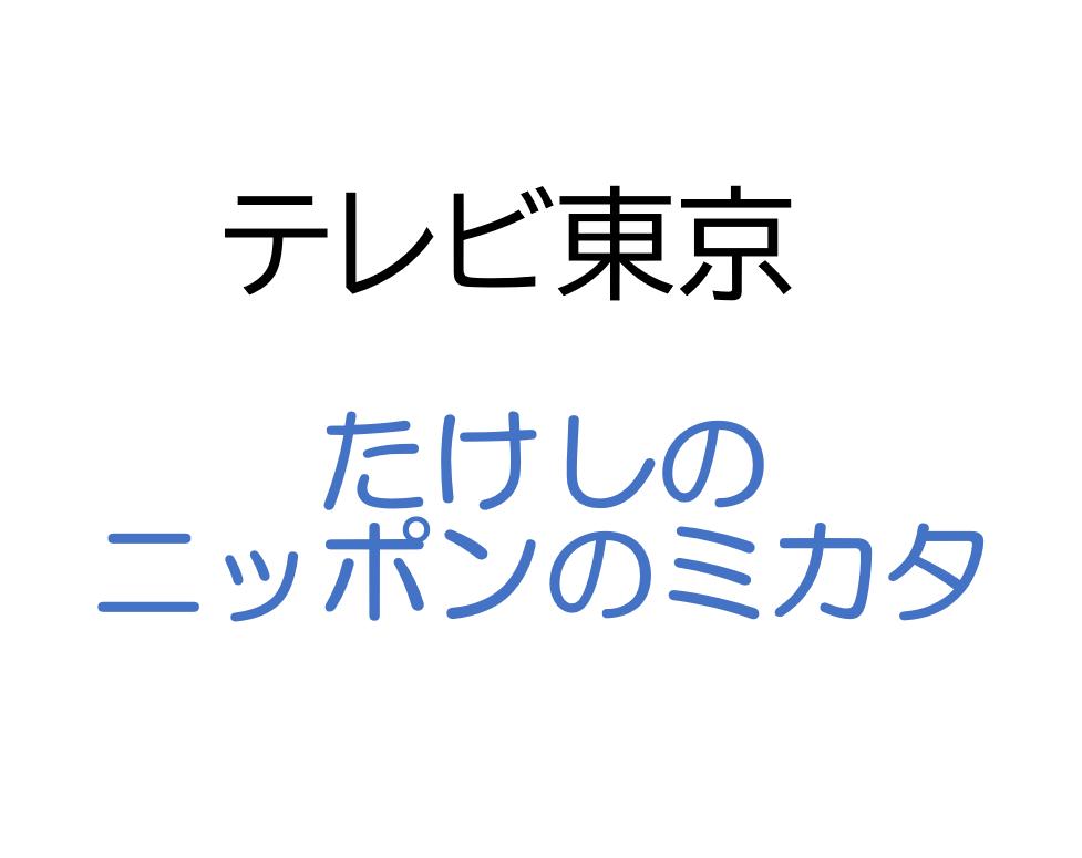 テレビ東京系列 「たけしのニッポンのミカタ」でお仏像の泡洗浄が放送されました。